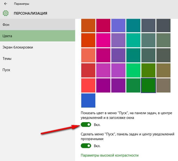 TSveta-paneli-zadach-Windows-10.jpg