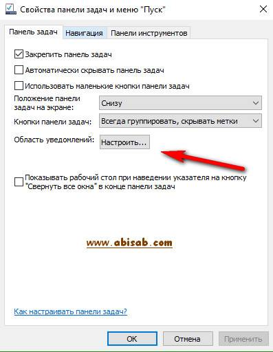 Oblast-uvedomleniy-Windows-10.jpg