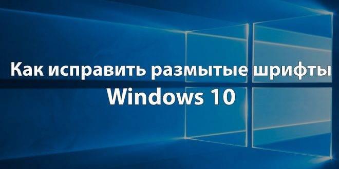 Kak-ispravit-razmytye-shrifty-v-Windows-10-660x330.jpg