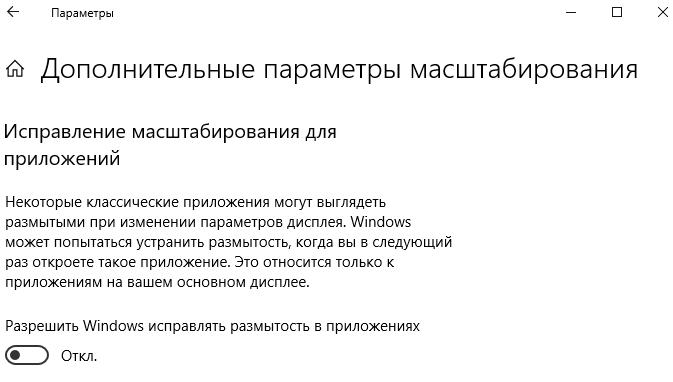Ispravlenie-masshtabirovaniya-dlya-prilozhenij.png