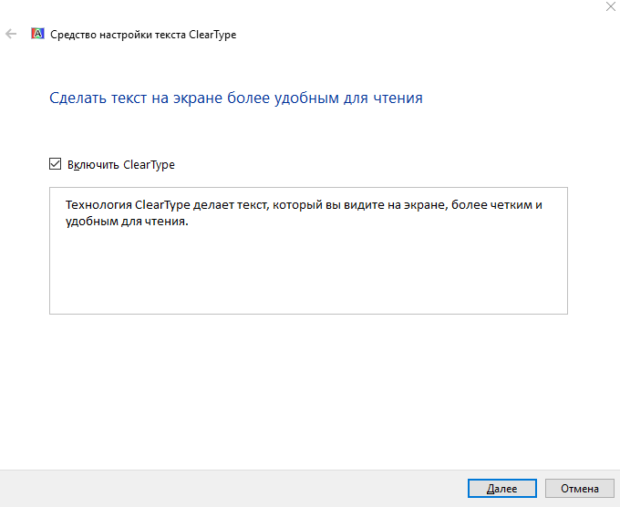 Vklyuchit-ClearType-Windows-10.png