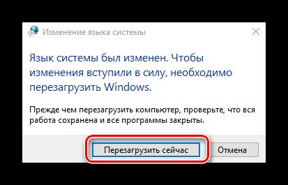 Perezagruzit-kompyuter-posle-izmeneniy-Windows-10.png