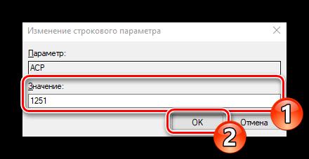 Redaktirovat-parametr-ACP-v-reestre-Windows-10.png