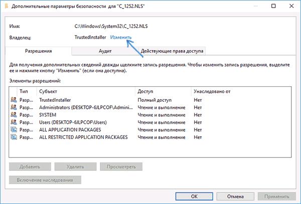 change-c-1252-nls-owner.png