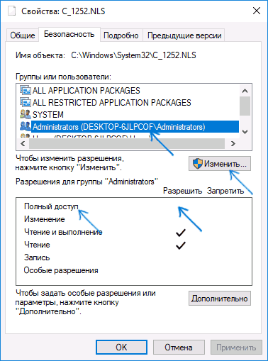 set-full-file-access-for-administrators.png