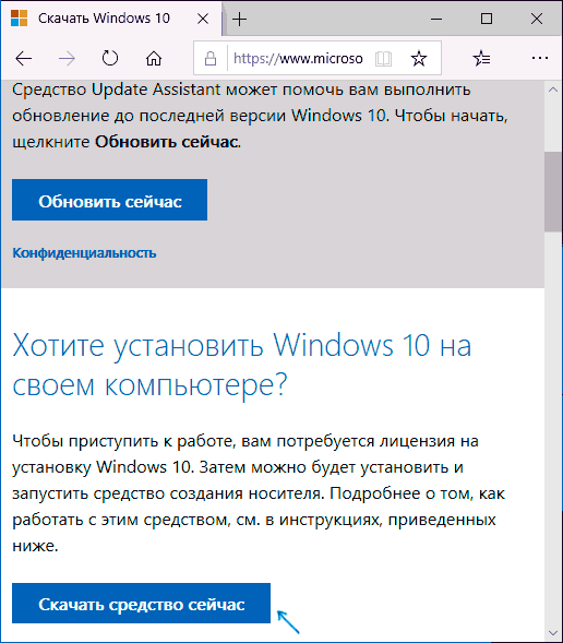 get-installation-media-creation-tool-windows-10.png