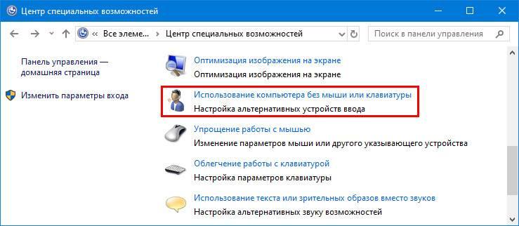 Ispolzovanie-kompyutera-bez-myshi-ili-klaviatury.jpg