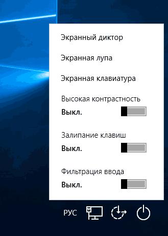 run-on-screen-keyboard-windows-10-login.png
