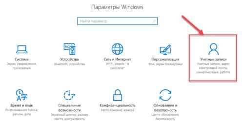 uchetnyie-zapisi-windows-10-500x262.png