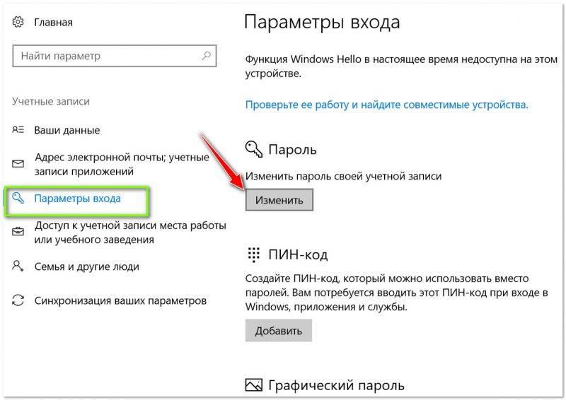 Izmenit-parol-obratite-vnimanie-chto-mozhno-postavit-pin-kod-i-graficheskiy-klyuch.-800x566.jpg