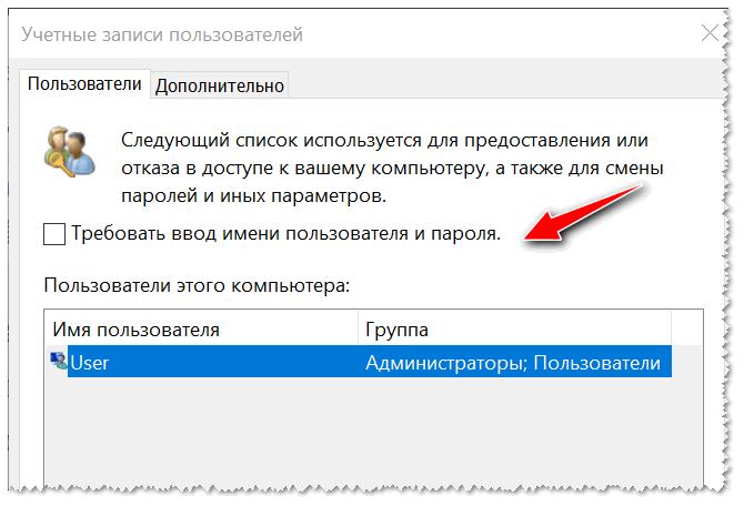 2018-02-07_Ne-trebovat-ukazanie-parolya.png