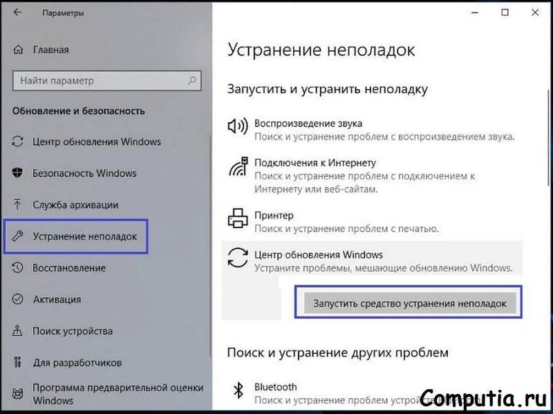 Ошибка-Windows10-0X8007000e.jpg