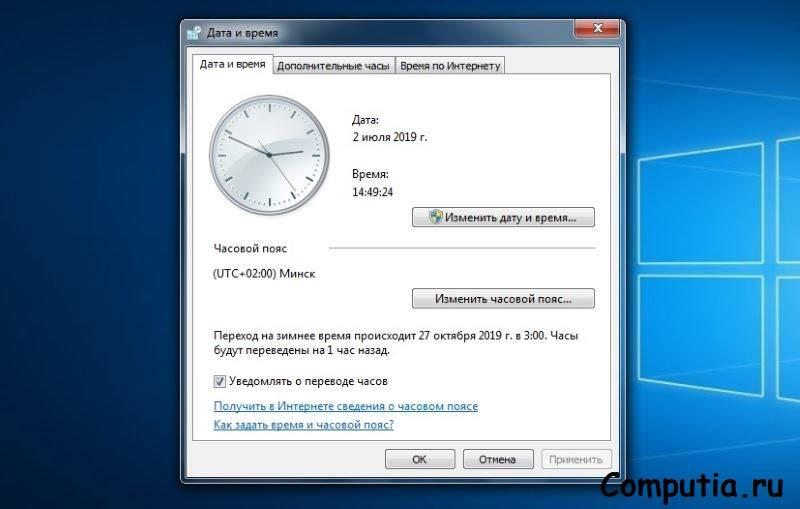 Обновление-даты-и-времени.jpg