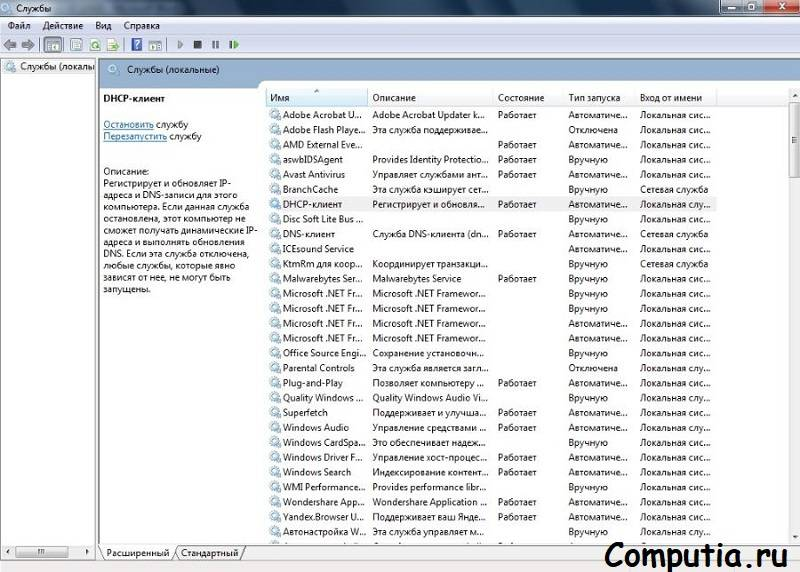 Службы-Windows.jpg