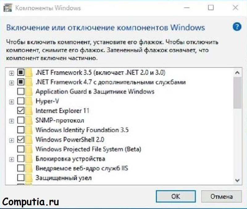 Включение-или-отключение-компонентов-Windows.jpg