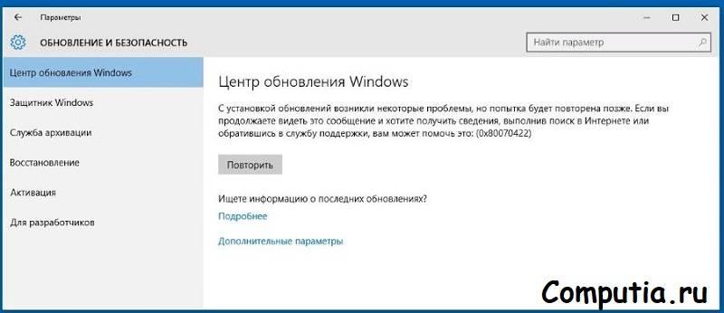 Центр-обновления-Windows-10.jpg