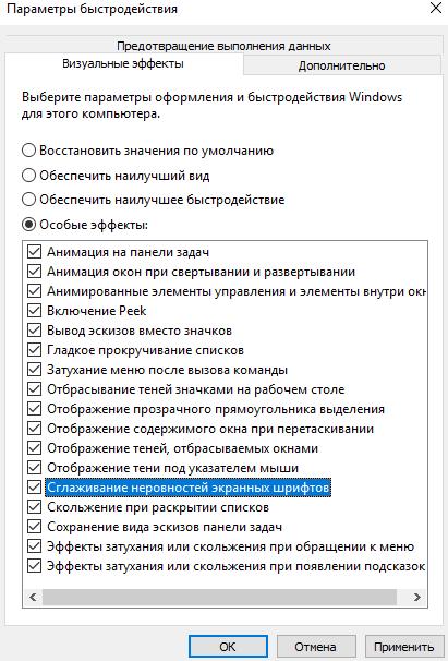 Vklyuchit-sglazhivanie-ekrannyh-shriftov.png