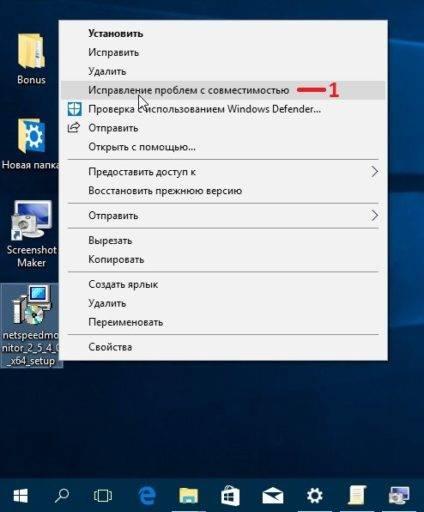 Исправление-проблем-с-совместимостью-программы-NetSpeedMonitor-424x512.jpg