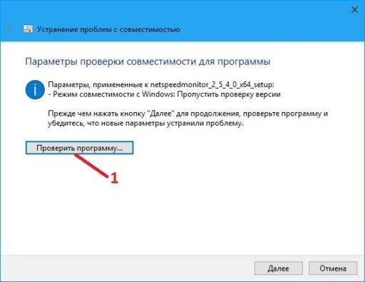 Проверка-совместимости-NetSpeedMonitor-на-Windows-10-512x395.jpg