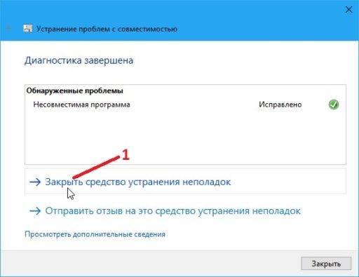 Диагностика-совместимости-NetSpeedMonitor-завершена-512x395.jpg
