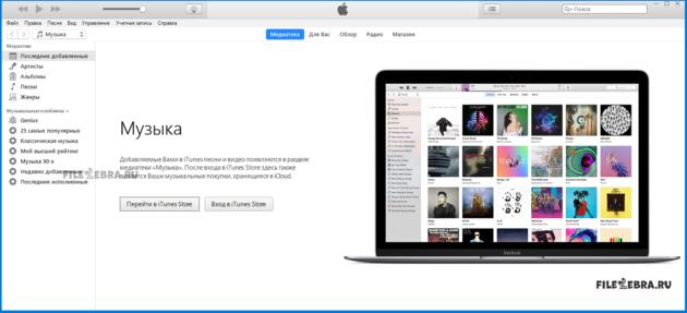 Скачать-бесплатно-iTunes-от-Apple-filezebra.ru_-630x287.png