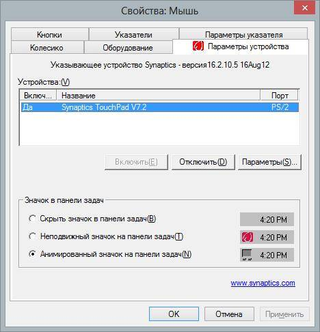 Parametry-Synaptics-Touchpad-Driver.jpg