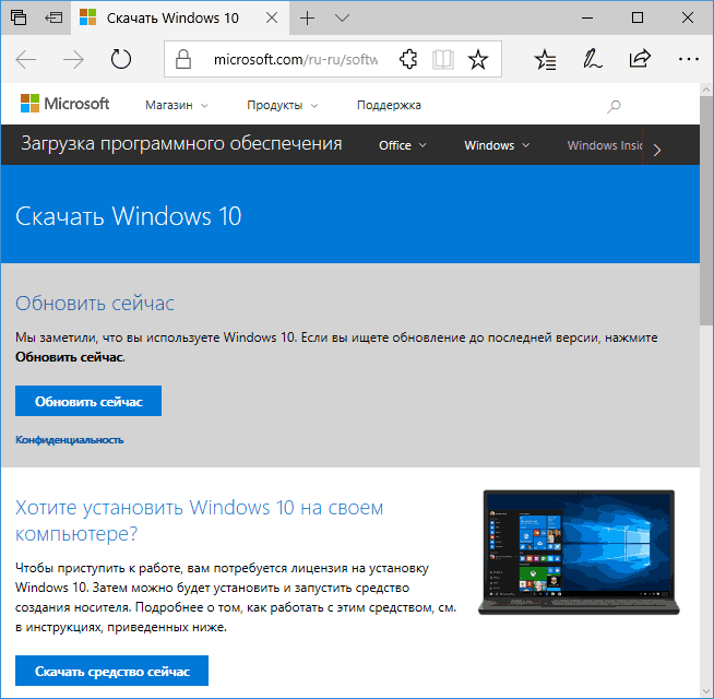 download-windows-10-1709-upgrade-assistant.png