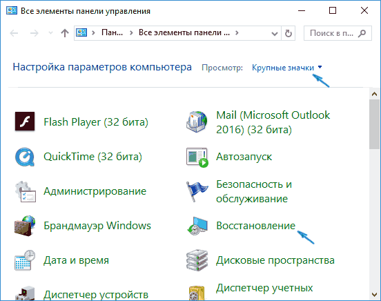 windows-10-recovery-control-panel-item.png