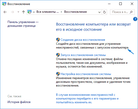 windows-10-recovery-disk-create.png