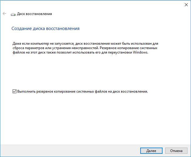Vypolnenie-rezervnogo-kopirovaniya-na-disk-vosstanovleniya.png
