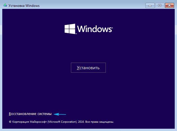 Zapuskaem-vosstanovlenie-sistemy-s-diska.png