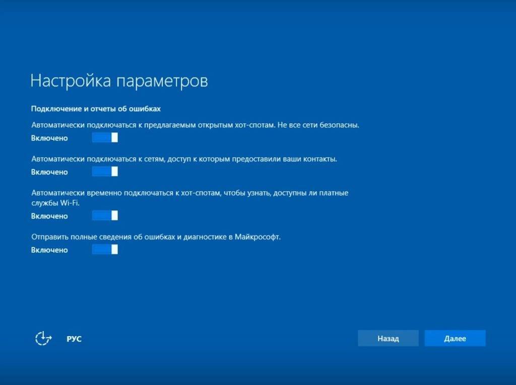 nastrojka-parametrov-podklyucheniya-i-otchetov-ob-oshibkah-windows-10-1024x765.jpg