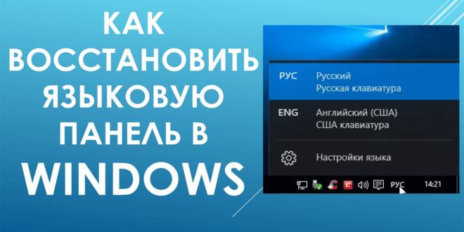 Kak-vosstanovit-yazykovuyu-panel-660x330.png
