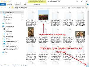 folder-stored-images-windows-10-spotlight-screenshot-6-300x226.png