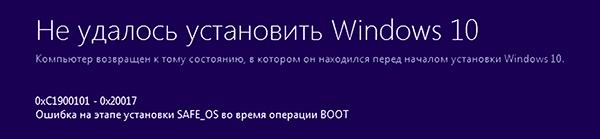 0xc1900101-error-windows-10-update.png