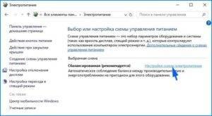 nastrojka-shemy-elektropitaniya-300x165.jpg
