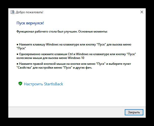 Nebolshaya-instruktsiya-posle-ustanovki-spetsialnoy-programmyi-StartIsBack-v-vindovs-10.png