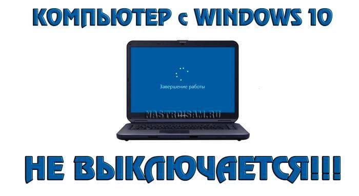 windows-not-off.jpg