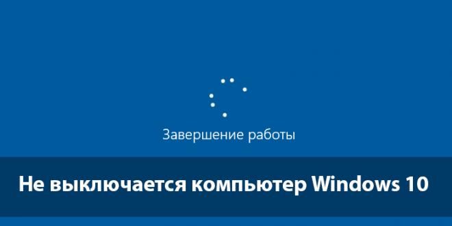 Ne-vyklyuchaetsya-kompyuter-posle-zaversheniya-raboty-Windows-10-660x330.png
