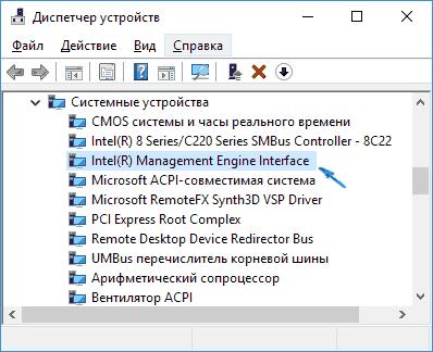 intel-management-engine-interface-windows-10.png