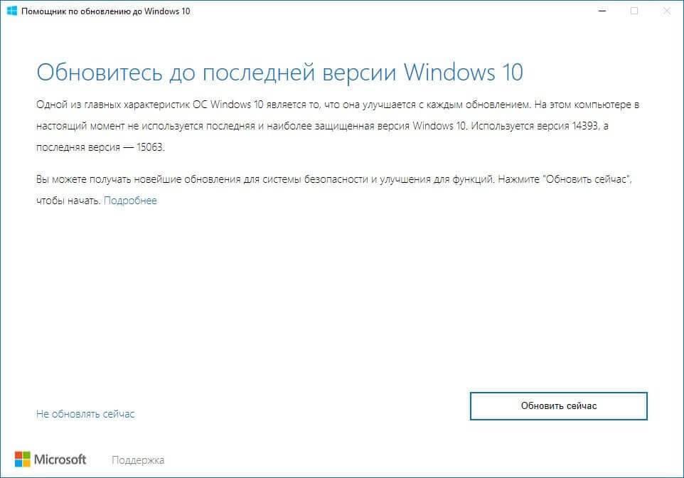 Update-Assistant.jpg