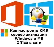 Kak-nastroit-KMS-server-aktivatsii-Windows-i-MS-Office-v-seti.jpg