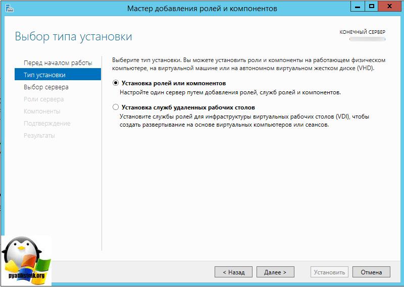 Ustanovka-i-nastroyka-Active-Directory-Based-Activation-2.png