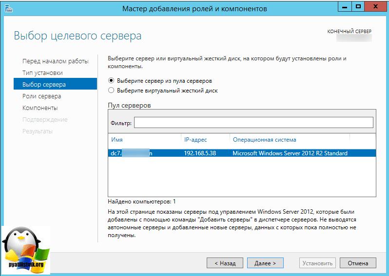 Ustanovka-i-nastroyka-Active-Directory-Based-Activation-3.png