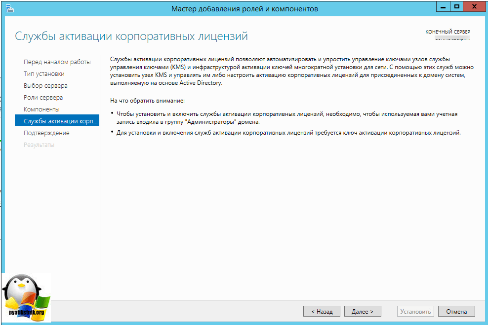 Ustanovka-i-nastroyka-Active-Directory-Based-Activation-5.png