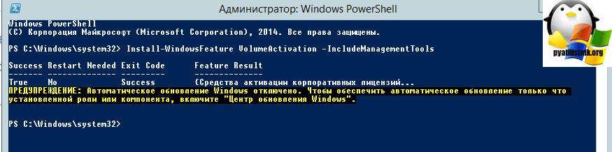 Ustanovka-i-nastroyka-Active-Directory-Based-Activation-7.png