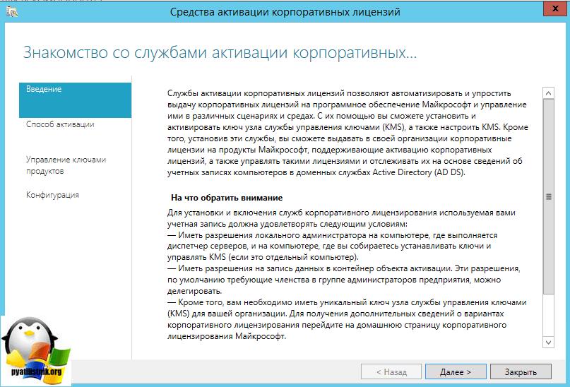 Sluzhbyi-aktivatsii-korporativnyih-litsenziy-AD-BA-1.png