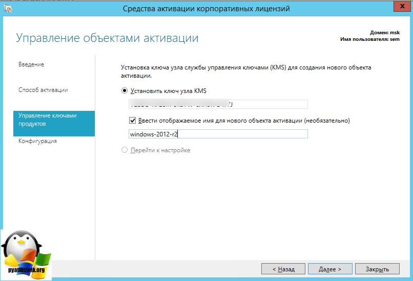 Sluzhbyi-aktivatsii-korporativnyih-litsenziy-AD-BA-3.png