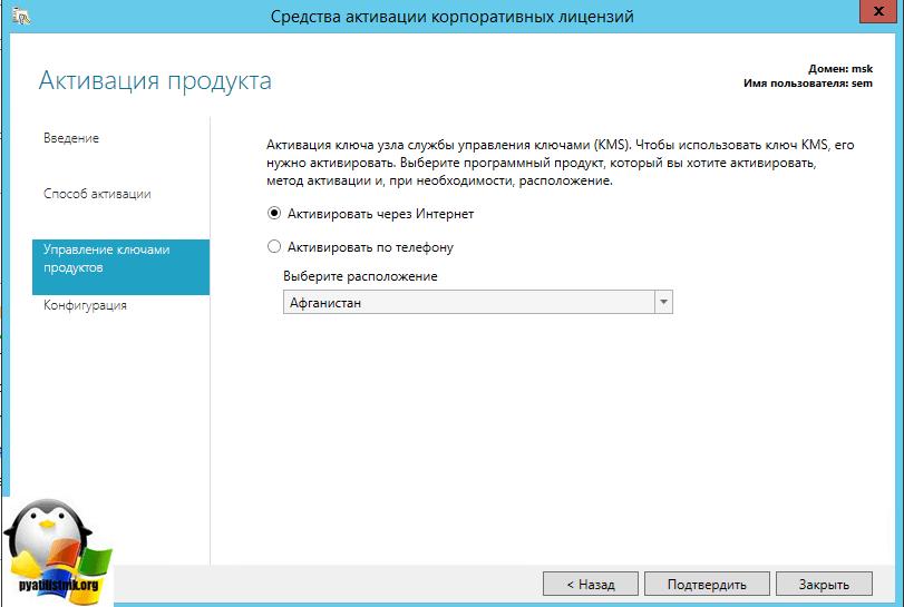 Sluzhbyi-aktivatsii-korporativnyih-litsenziy-AD-BA-4.png