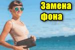 Zamena-fona.png